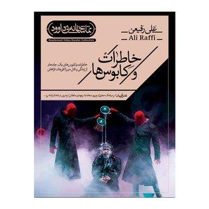 فیلم تئاتر خاطرات و کابوس ها اثر علی رفیعی نشرکانون فرهنگی هنری نی داوود