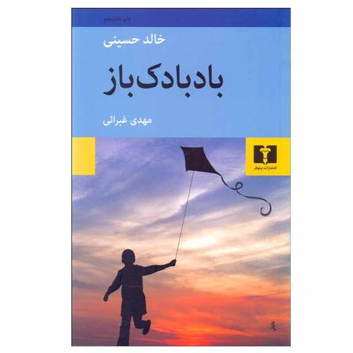 کتاب بادبادک باز اثر خالد حسینی انتشارات نیلوفر