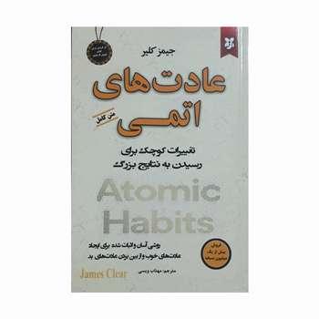 کتاب عادتهای اتمی اثر جیمز کلیر انتشارات نیک فرجام