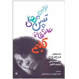 کتاب اولین تپش های عاشقانه قلبم اثر فروغ فرخزاد انتشارات مروارید