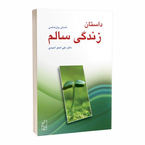 کتاب داستان زندگی سالم اثر دکتر علی اصغر احمدی انتشارات پرکاس