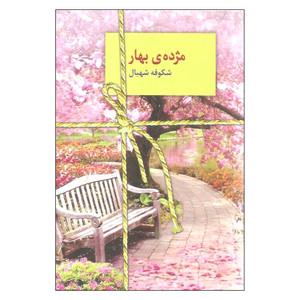 کتاب مژده ی بهار اثر شکوفه شهبال انتشارات سخن