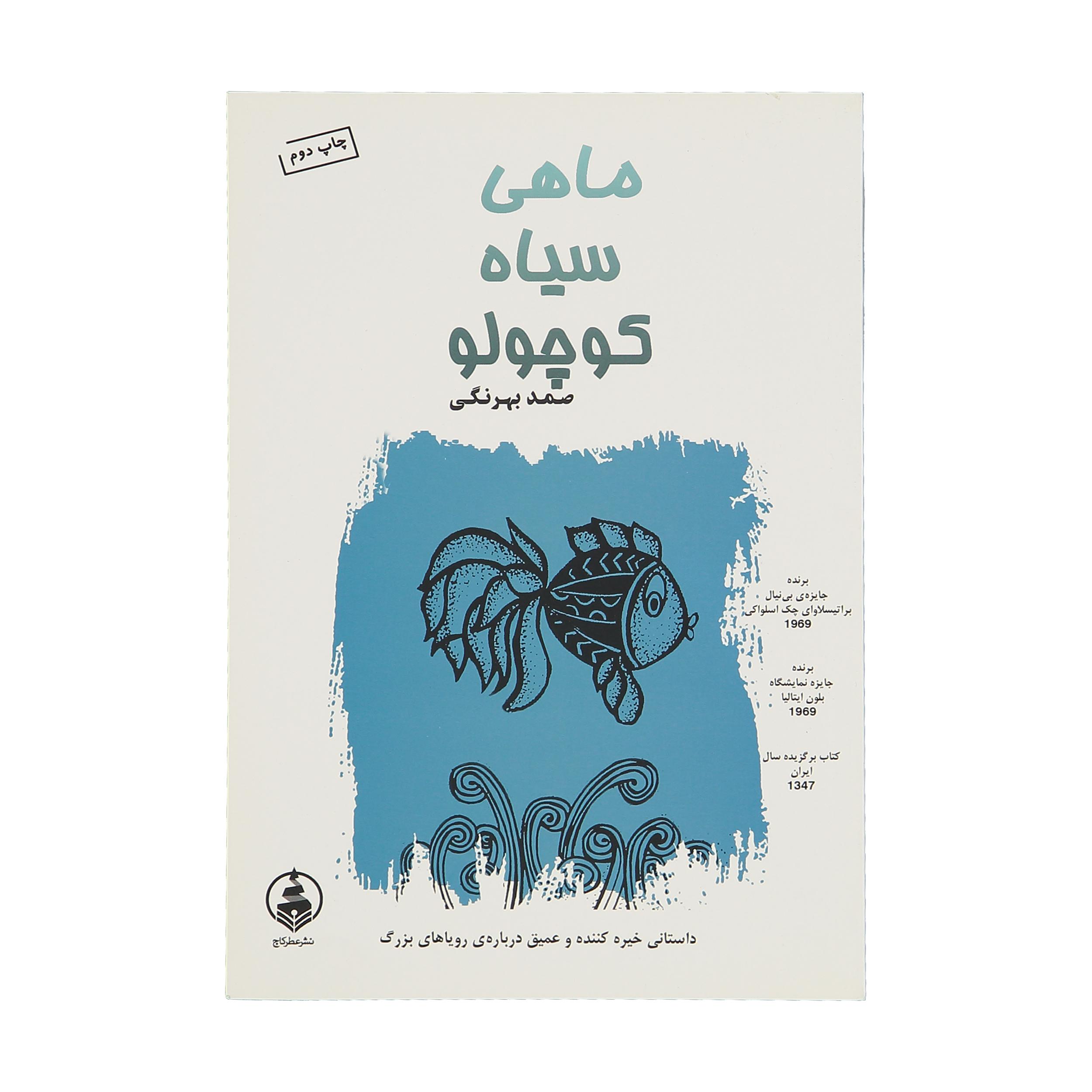 خرید                      کتاب ماهی سیاه کوچولو اثر صمد بهرنگی نشر عطر کاج