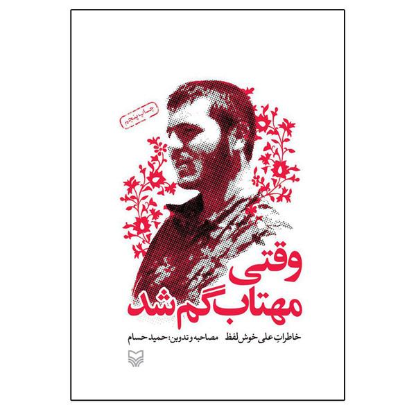 کتاب وقتی مهتاب گم شد خاطرات علی خوش لفظ اثر حمید حسام انتشارات سوره مهر
