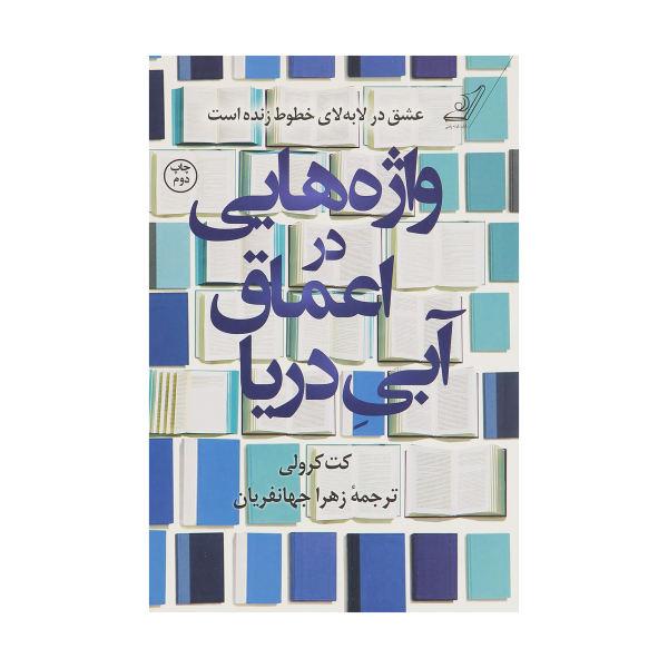 کتاب واژه هایی در اعماق آبی دریا اثر کت کرولی انتشارات کتاب کوله پشتی