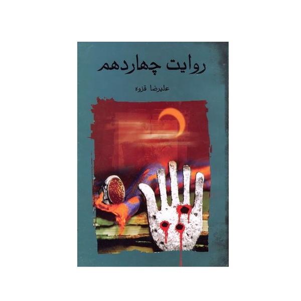کتاب روایت چهاردهم اثر علیرضا قزوه انتشارات لوح زرین