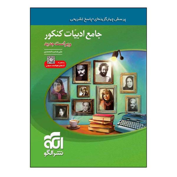 کتاب جامع ادبیات کنکور ویراست جدید اثر علیرضا عبدالمحمدی نشر الگو