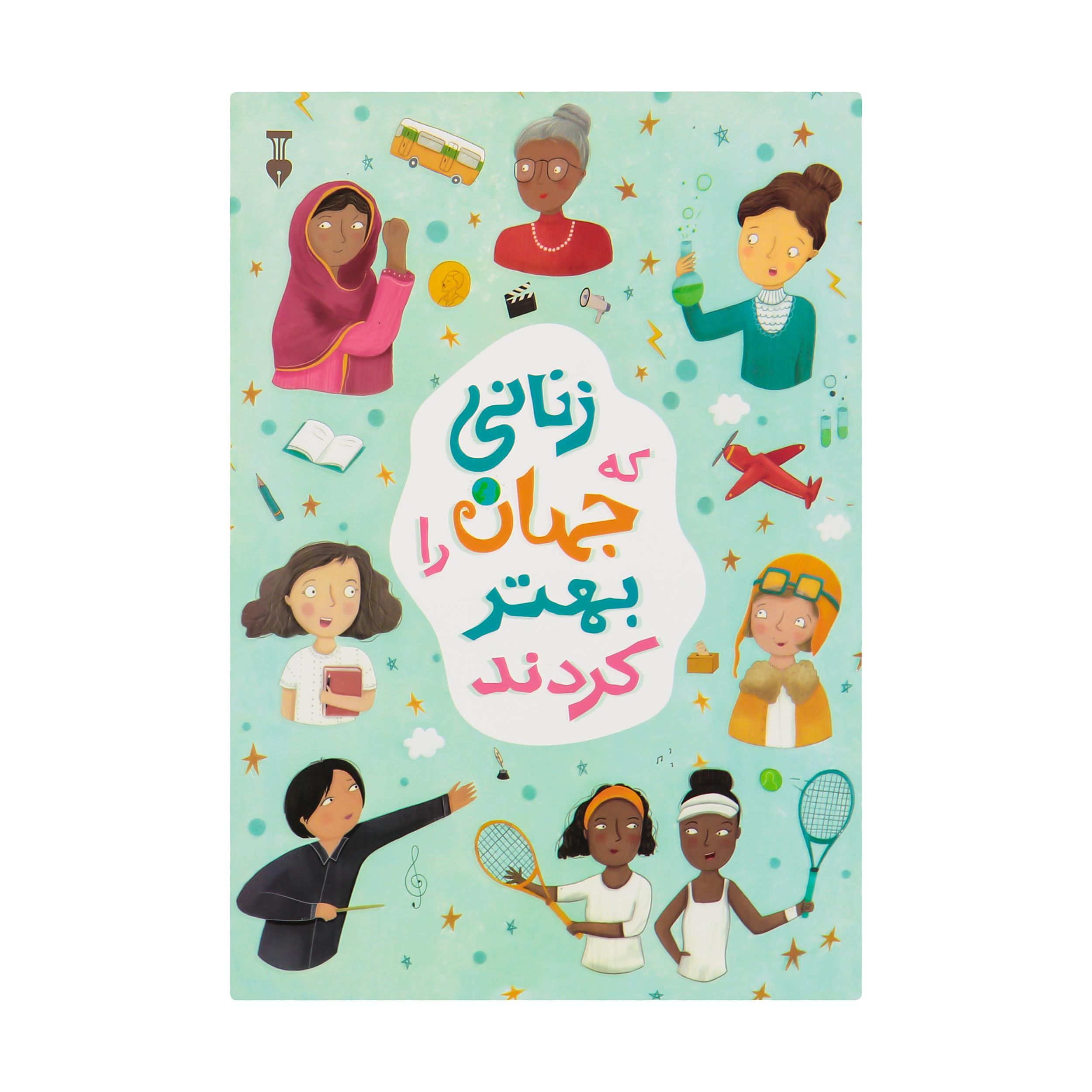 کتاب زنانی که جهان را بهتر کردند اثر جولیا آدامیز نشر نو