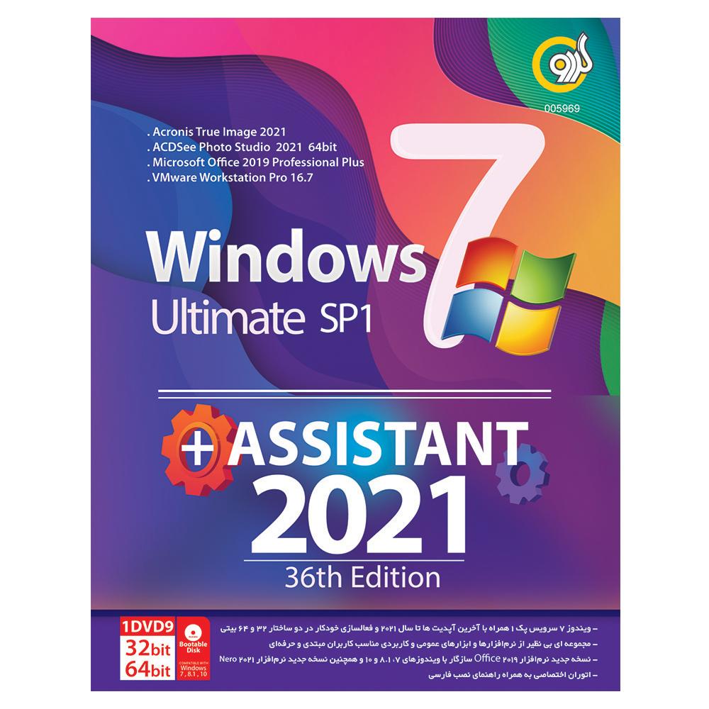 سیستم عامل Windows 7 SP1 + Assistant 2021 نشر گردو