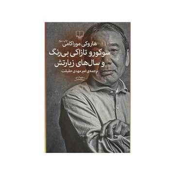 کتاب سوکورو تازاکی بی رنگ و سال های زیارتش اثر هاروکی موراکامینشر چشمه