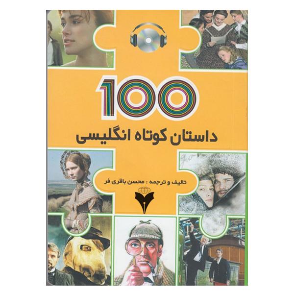 خرید                      کتاب 100 داستان کوتاه انگلیسی اثر محسن باقری فر نشر دانشگاهی فرهمند