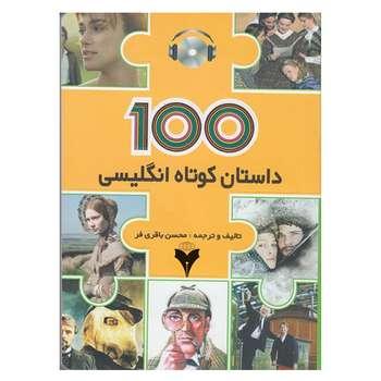 کتاب 100 داستان کوتاه انگلیسی اثر محسن باقری فر نشر دانشگاهی فرهمند