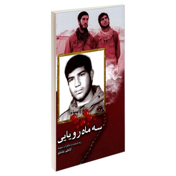 کتاب سه ماه رویایی اثر جمعی از نویسندگان نشر شهید ابراهیم هادی