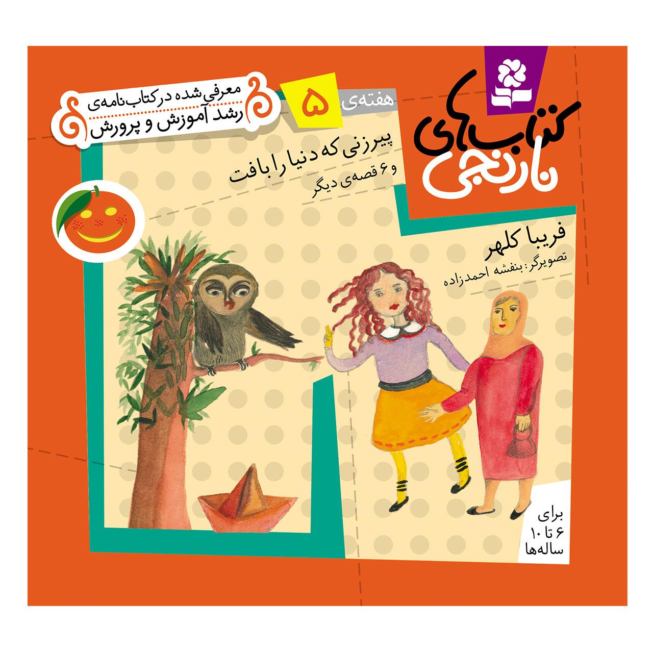 کتاب نارنجی هفته ی 5 پیرزنی که دنیا را بافت و 6 قصه ی دیگر اثر فریبا کلهر انتشارات قدیانی