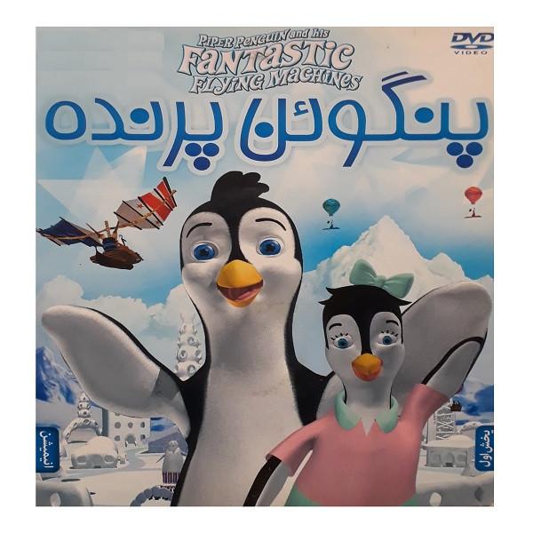 انیمیشن پنگوئن پرنده اثر مایکل شلپ