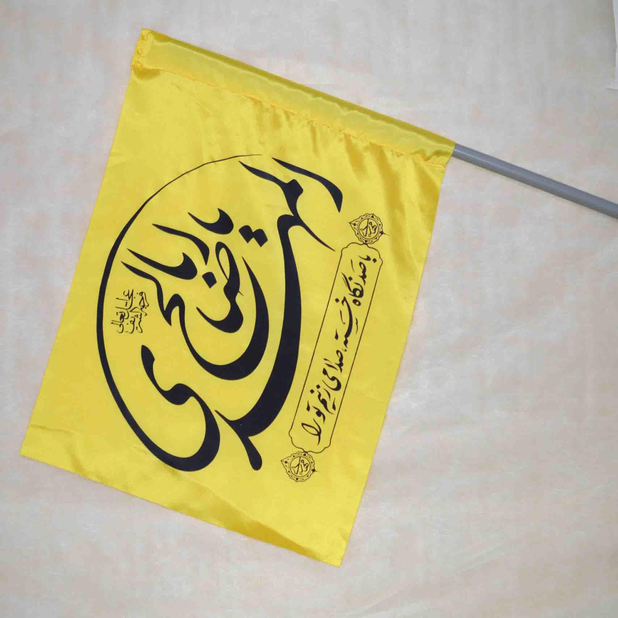 خرید                      پرچم طرح یا اباصالح المهدی کد 31302