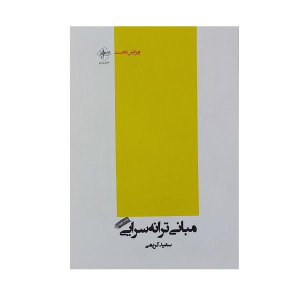 کتاب مبانی ترانه سرایی اثر سعید کریمی انتشارات فصل پنجم