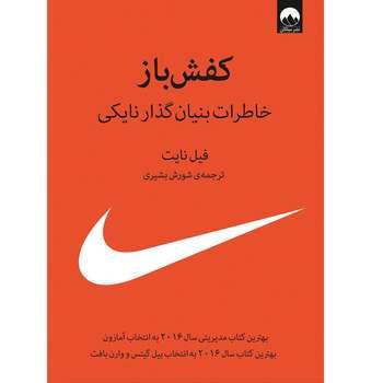 کتاب کفش باز اثر فیل نایت نشر میلکان