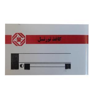 کاغذ تورنسل کد T709