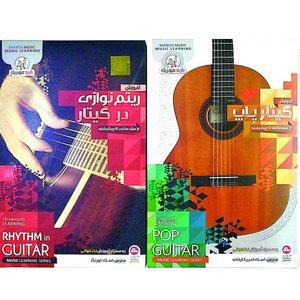 نرم افزار آموزش گیتار پاپ نشر باربد به همراه  نرم افزار آموزش ریتم نوازی درگیتار