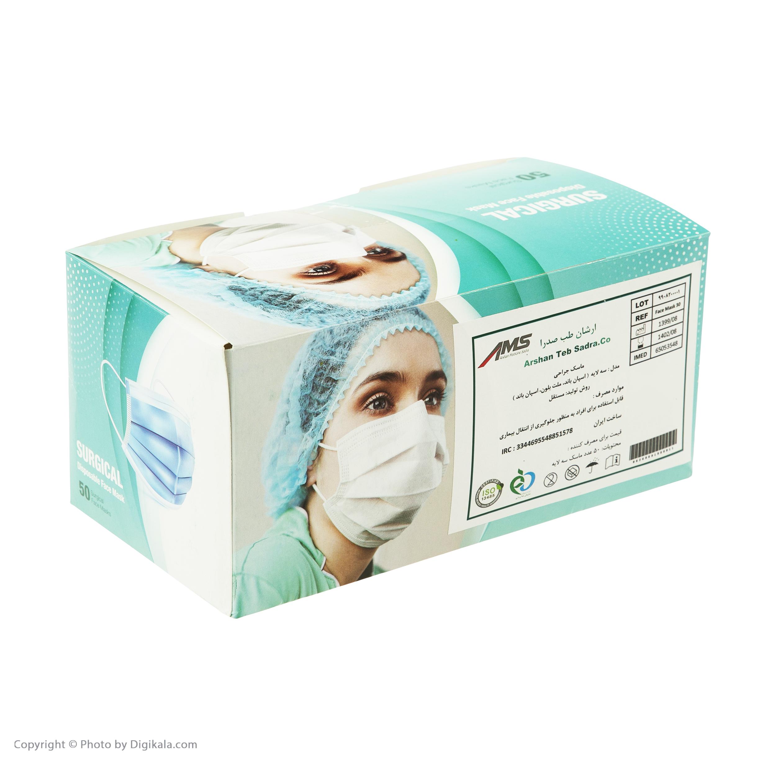 ماسک تنفسی ارشان طب مدل AMS بسته 50 عددی