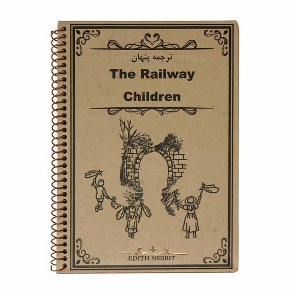 کتاب ترجمه پنهان The Railway Children اثر EDITH NESBIT انتشارات Oxford
