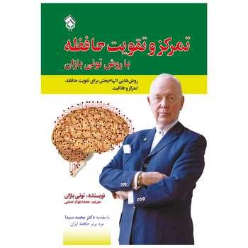 کتاب تمرکز و تقویت حافظه اثر تونی بازان انتشارات پل