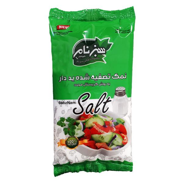 نمک تصفیه شده یددار سبزنام - 600 گرم