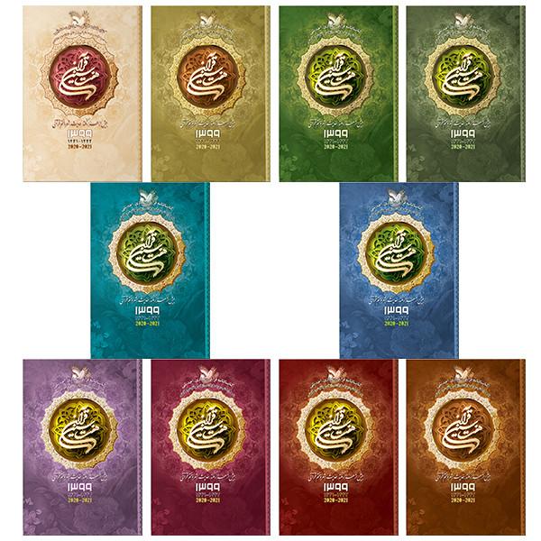 سالنامه سال 1399 انتشارات بحارالانوار کد 4 مجموعه 10 عددی