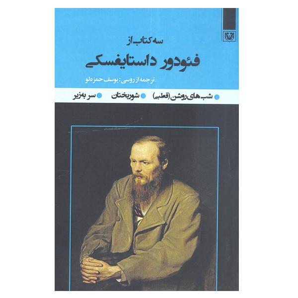 کتاب سه کتاب از فئودور داستایفسکی اثر فئودور داستایفسکی انتشارات پارس کتاب