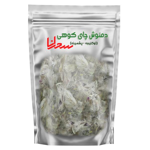 دمنوش چای کوهی سحرانا - 100 گرم