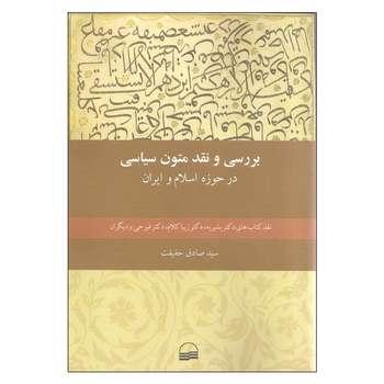 کتاب بررسی و نقد متون سیاسی در حوضه اسلام و ایران اثر سید صادق حقیقت انتشارات کویر
