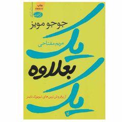 کتاب یک بعلاوه یک اثر جوجو مویز نشر آموت