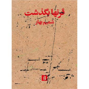 کتاب قرنها بگذشت اثر شمیم بهار نشر بیدگل