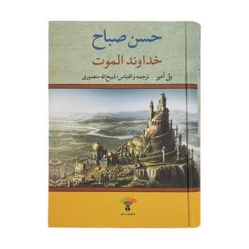 کتاب حسن صباح خداوند الموت اثر پل آمیر انتشارات تاو