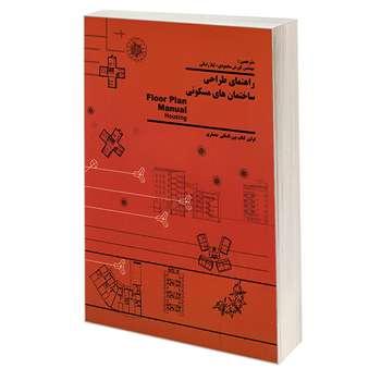 کتاب راهنمای طراحی ساختمان های مسکونی اثر فریدریکه اشنایدر انتشارات کیان رایانه سبز