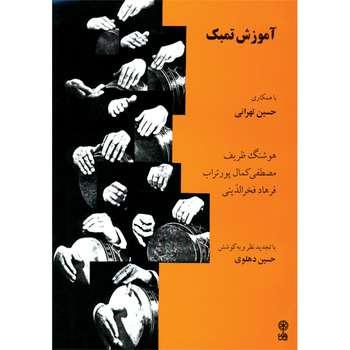 کتاب آموزش تمبک اثر حسین تهرانی نشر ماهور