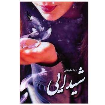 کتاب شیدایی اثر زیبا سلیمانی نشر علی