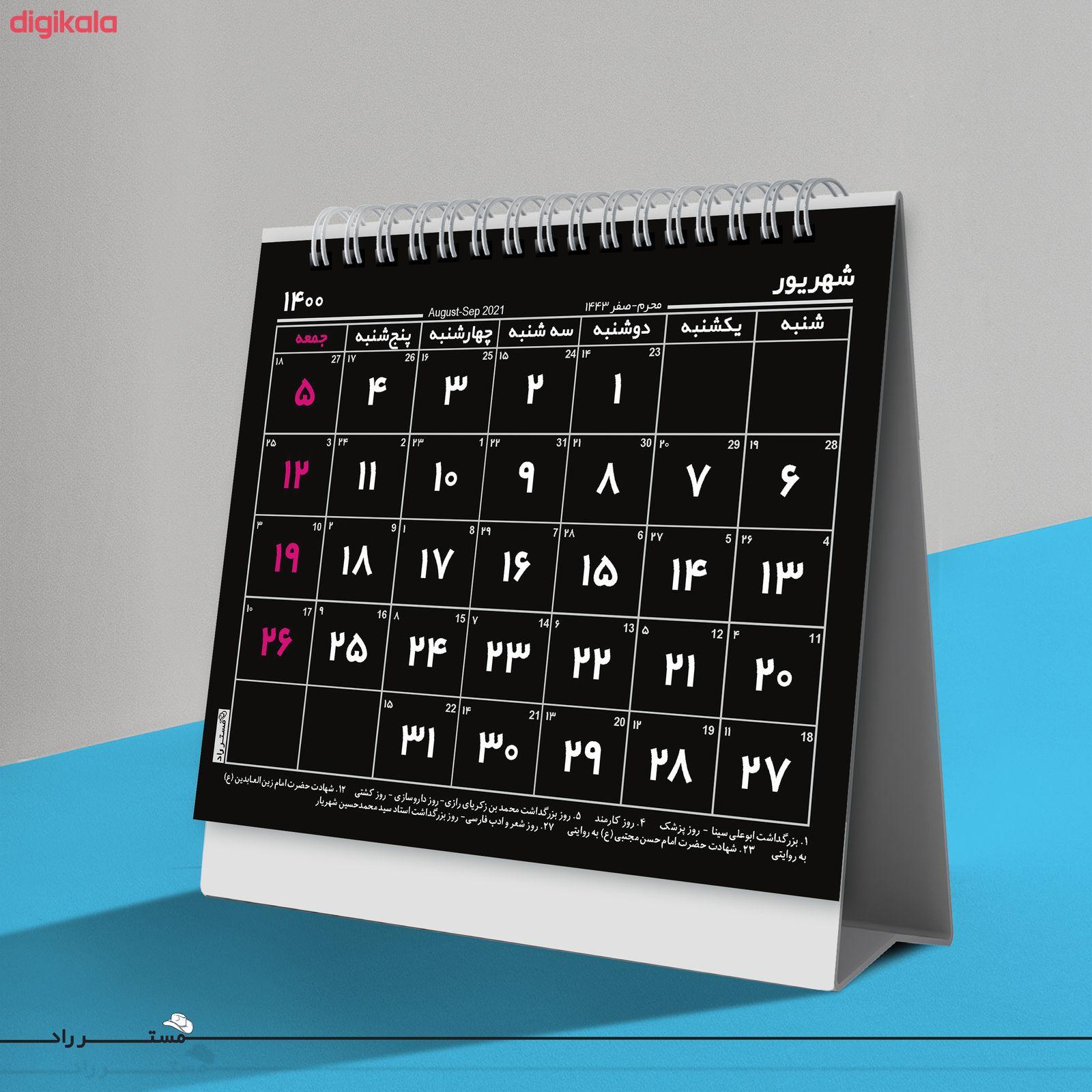 تقویم رومیزیسال 1400  مستر راد مدل endar 2021 کد s20 main 1 16