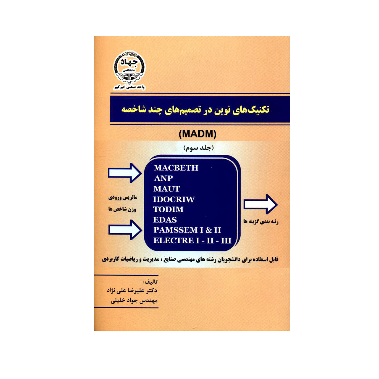 خرید                       کتاب تکنیک های نوین در تصمیم های چند شاخصه MADM اثر دکتر علیرضا علی نژاد و مهندس جواد خلیلی انتشارات جهاد دانشگاهی جلد 3
