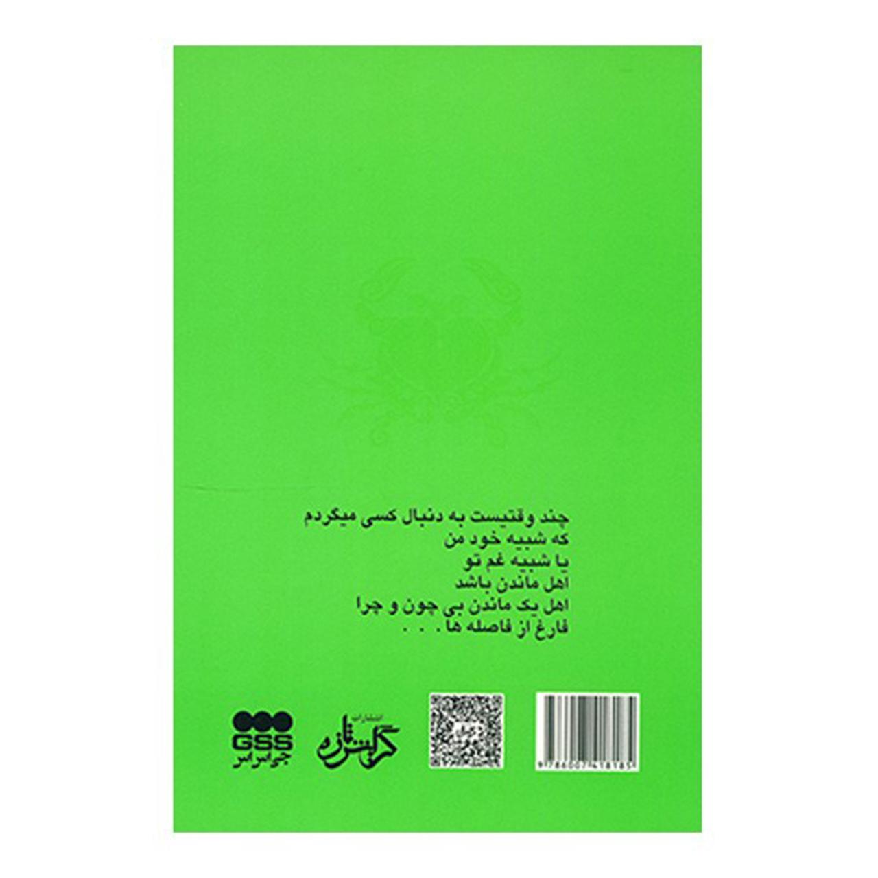 کتاب مجموعه اشعار سرطان عشق اثر ناصر پروانی