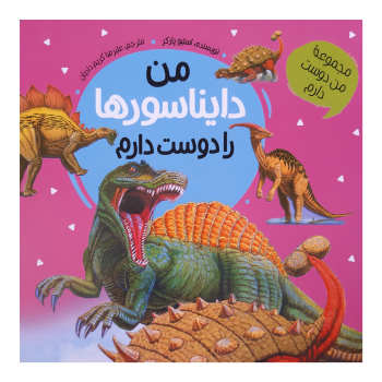 کتاب من دایناسورها را دوست دارم اثر استیو پارکر انتشارات عروج اندیشه