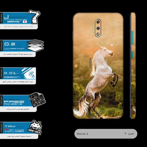 برچسب پوششی ماهوت مدل Horse-2-FullSkin  مناسب برای گوشی موبایل نوکیا 2.3