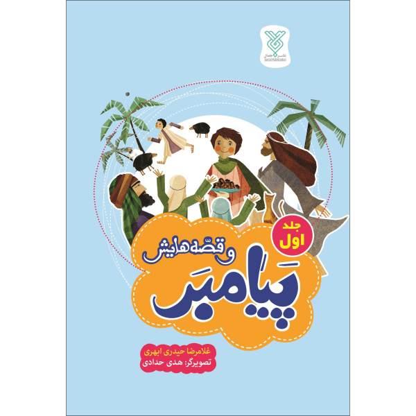 کتاب پیامبر و قصه هایش اثر غلامرضا حیدری ابهری نشر جمال جلد اول