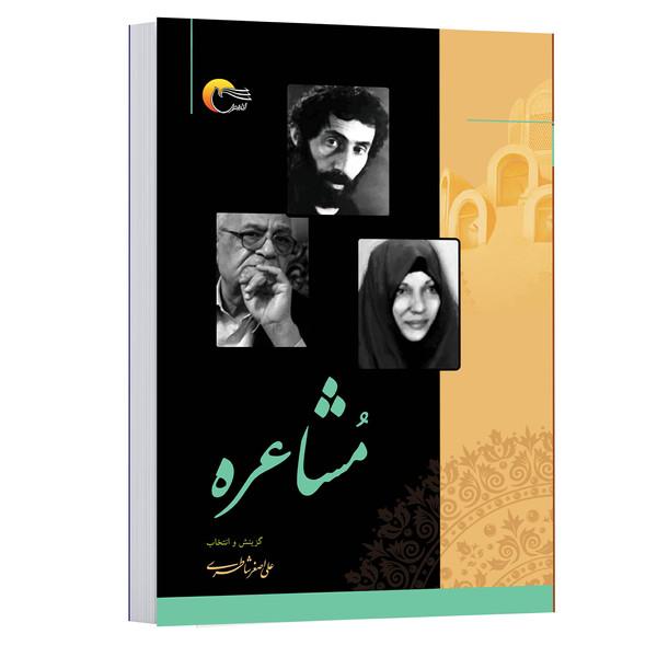 کتاب مشاعره  اثر علی اصغر شاطری  انتشارات  مرسل
