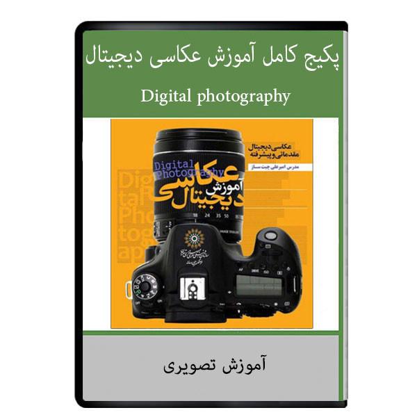 نرم افزار آموزشی پکیج کامل آموزش عکاسی دیجیتال نشر دیجیتالی