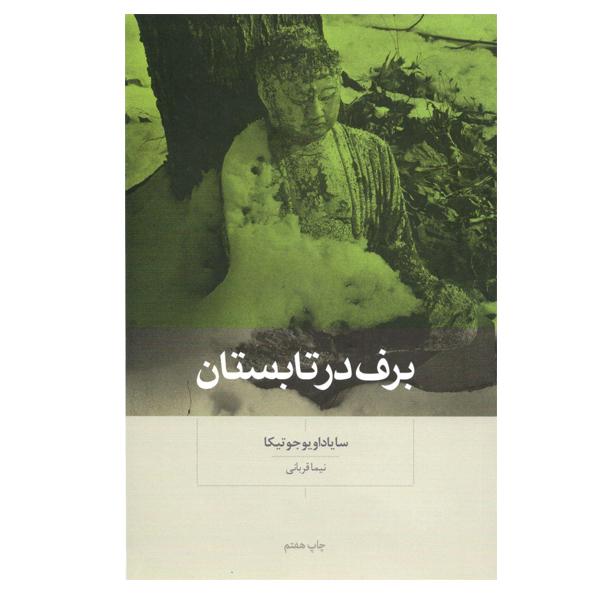 كتاب برف در تابستان اثر سایاداو یو جوتیکا نشر بينش نو
