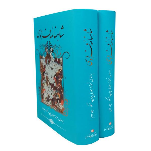 شاهنامه فردوسی انتشارات خانه فرهنگ و هنر گویا 2 جلدی