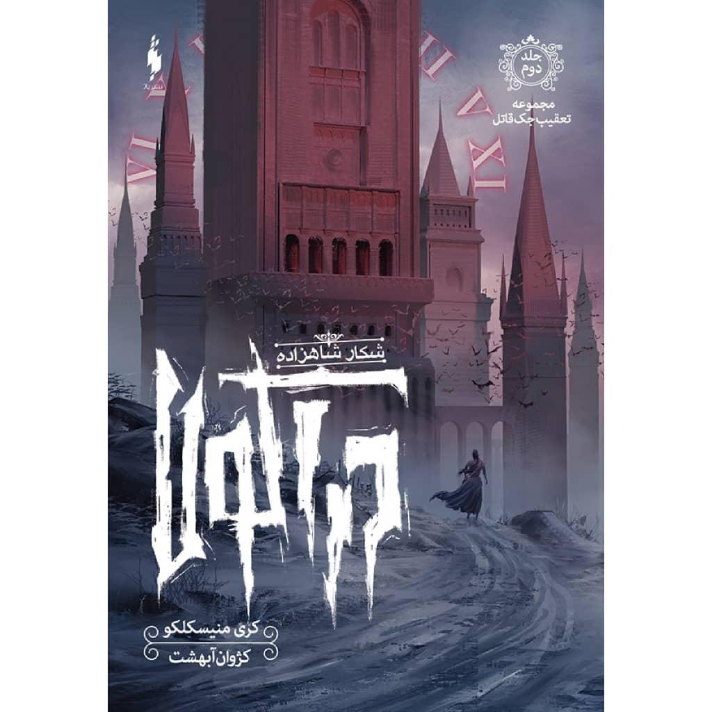 کتاب دراکولا اثر کری منیسکلکو نشر باژ
