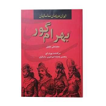 کتاب بهرام گور اثر محمد علی خلیلی انتشارات سمیر